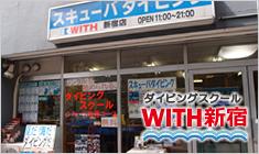 ダイビングスクールWITH新宿