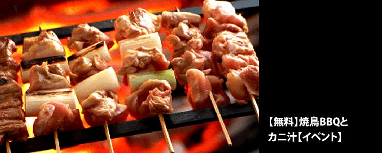 長州地鶏焼鳥BBQ